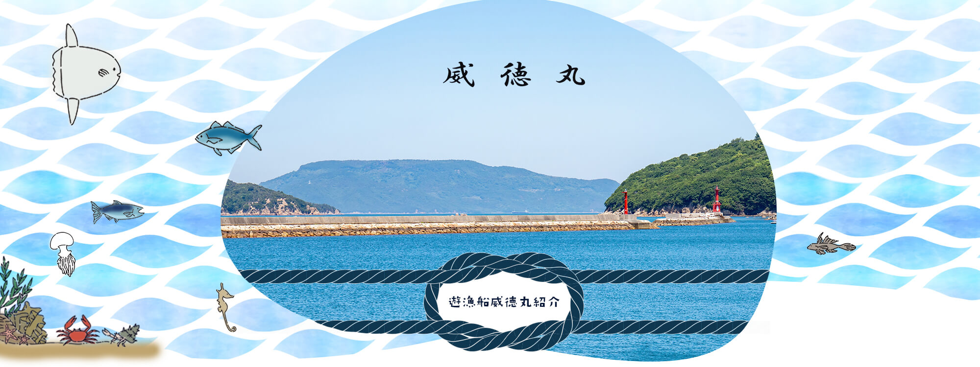 遊漁船威徳丸紹介